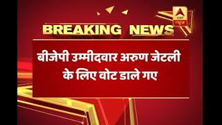 UP RS Polls: Voting for BJP candidate Anil Jain begins after voting for Arun Jaitely gets - ABPNEWSTV