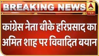 Congress leader BK Hariprasad mocks Amit Shah's health condition, calls it 'suar ka Zukhaa - ABPNEWSTV