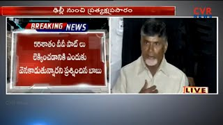 CM Chandrababu Naidu Press Meet Live in Delhi : After Election Commission Meet | CVR News - CVRNEWSOFFICIAL