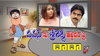 Dada Hilarious Counter To Sri Reddy Over Her Degrading Comments on Pawan Kalyan | iNews - INEWS