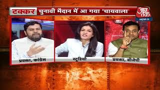 मनमोहन सिंह पर सोनिया गांधी और राहुल गांधी का आशीर्वाद था: Sambit Swaraj - AAJTAKTV