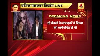 CBFC objects to screening of Padmavati for two editors before its release - ABPNEWSTV