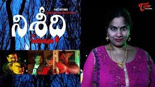 Nisheedhi (Mystery in The Dark) | Telugu Thriller Short Film | By Dachuri Devasuresh | TeluguOne - TELUGUONE