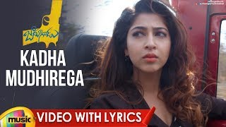 Naga Shourya Jadoogadu Telugu Movie Songs | Kadha Mudhirega Video Song With Lyrics | Sonarika - MANGOMUSIC