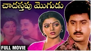 Chadastapu Mogudu Telugu Full Movie | Suman | Bhanupriya | Telugu Old Comedy Movies - RAJSHRITELUGU