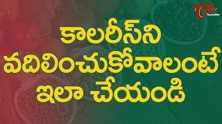 Tips To Burn Calories   For Junk Food Lovers   Health Tips in Telugu - TELUGUONE