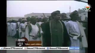العيد زمان   1982م   1983م   1987م