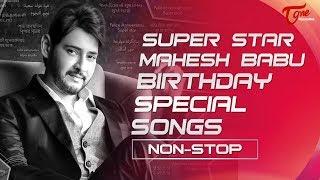 Superstar Mahesh Babu Birthday Special Songs Video Jukebox | TeluguOne - TELUGUONE