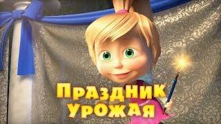 Маша и Медведь - Праздник Урожая (50 серия)
