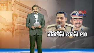 Tirumala Rao appointed Vijayawada City Police chief & Amit Garg Appointed CID Chief | CVR Highlights - CVRNEWSOFFICIAL