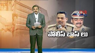 Tirumala Rao appointed Vijayawada City Police chief & Amit Garg Appointed CID Chief | CVR Highlights - CVRNEWSOFFICIAL