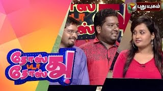 Dosth Bada Dosth 12-12-2015 PuthuYugam TV Show