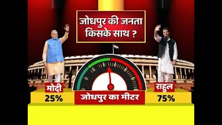 75 per cent people of Jodhpur believe Cong will come to rule | Janta Ka Meter - ABPNEWSTV