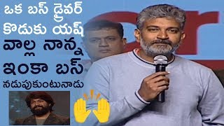 Director SS Rajamouli About Rocking Star Yash At KGF Pre Release Event | TFPC - TFPC