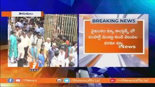 తిరుమలలో కొనసాగుతున్న భక్తుల రద్దీ, శ్రీవారి సర్వదర్శినానికి 20 గంటల సమయం | Tirumala Update | iNews - INEWS