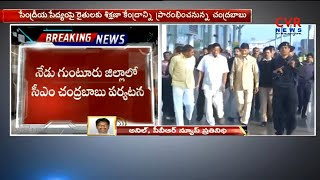 AP CM Chandrababu Naidu Guntur District Tour Today | CVR News - CVRNEWSOFFICIAL