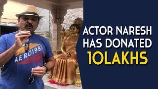 Actor Naresh has donated 10Lakhs to 100 members of MAA | Senior Actor Naresh | IndiaGlitz Telugu - IGTELUGU