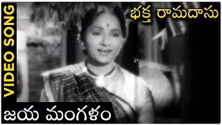Bhakta Ramadas Songs - Jaya Mangalam - Chittor V Nagaiah | Classical Hit Songs - RAJSHRITELUGU