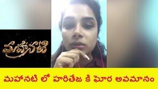 Actress Hari Teja Emotional Talk About Insult In Mahanati Theater - RAJSHRITELUGU