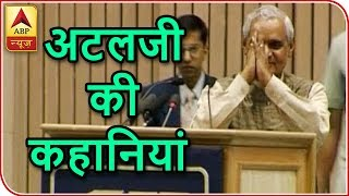 Atal Bihari Vajpayee: 10 MOST INTERESTING stories of former Prime Minister - ABPNEWSTV