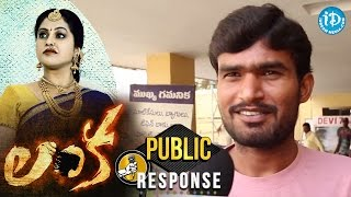 Lanka Movie Public Response / Review || Raasi || Sai Ronak || Ena Saha || Srimuni - IDREAMMOVIES