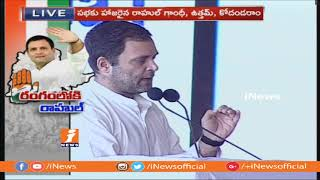 AICC Chief Rahul Gandhi Speech At Interaction With Students In Samsahabad | iNews - INEWS