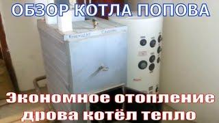 Экономное отопление дома своими руками. ТА ТТ ГВС.  Схема