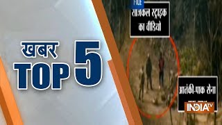 Top 5 News of the Day | October 14, 2018 - INDIATV