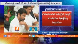 Congress Manifesto Committee Meting Underway at Gandhi Bhavan | Komatireddy Boycotts | iNews - INEWS