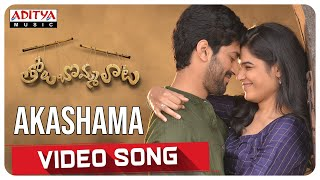 Akashama  Video Song | Tholu Bommalata Songs | Suresh Bobbili - ADITYAMUSIC