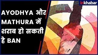 Ayodhya-Mathura: शराबबंदी-मांसबंदी की उठी मांग, नहीं मिलेगा चिकन फ्राई भी ! - ITVNEWSINDIA