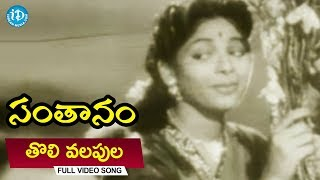 #Mahanati Savitri's Santhanam Movie Songs - Tholivalapula Video Song || ANR || Sri Ranjani - IDREAMMOVIES