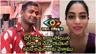 Bigg Boss Punarnavi First Live Video | Punarnavi About Rahul Sipligunj - RAJSHRITELUGU