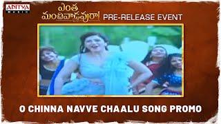 O Chinna Navve Chaalu Song Promo | Entha Manchivaadavuraa Pre Release Event | Kalyan Ram | Mehreen - ADITYAMUSIC