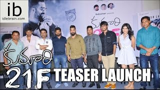 Kumari 21 F teaser launch by NTR - idlebrain.com - IDLEBRAINLIVE