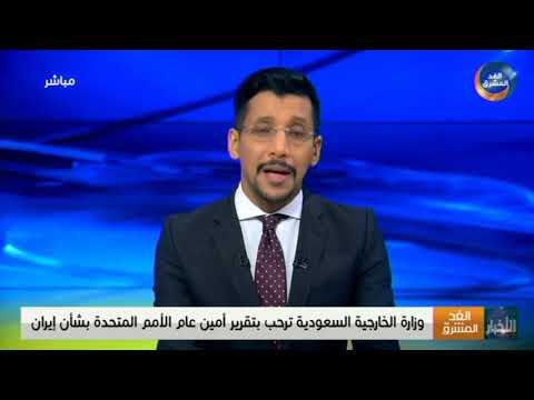 نشرة أخبار السابعة مساء | التحالف يعلن عن بدء عملية عسكرية على أهداف تابعة لمليشيا الحوثي( 1 يوليو)