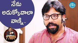 నేను అడుక్కోవాలా వాణ్ని - Sandeep Reddy | Frankly With TNR | Talking Movies - IDREAMMOVIES