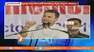 Rahul Gandhi Controversial Comments on KCR and PM Modi at Charminar Public Meeting | iNews - INEWS