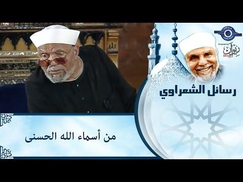الشيخ الشعراوي | من اسماء الله الحسنى