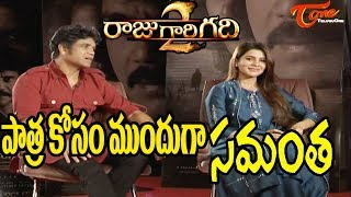 Raju Gari Gadhi 2 Press Meet || Akkineni Nagarjuna and Akkineni Samantha - TELUGUONE