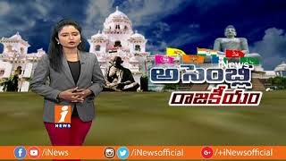 Manthani MLA Putta Madhu  Political Graph & Constituency Problems | Assembly Rajakeeyam | iNews - INEWS