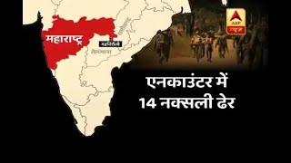 Kaun Jitega 2019: Maharashtra police kill 14 Naxals in encounter - ABPNEWSTV