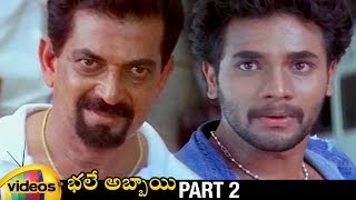Bhale Abbayi Telugu Full Movie HD | Murali | Avinash | Manya | Shambhu | Part 2 | Mango Videos - MANGOVIDEOS