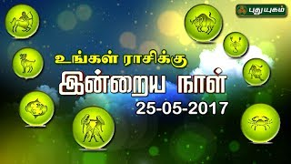 Rasi Palan 25-05-2017 – PuthuYugam TV Show