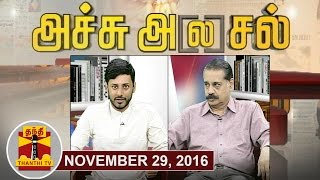 Achu A[la]sal 29-11-2016 Trending Topics in Newspapers Today | Thanthi TV Show