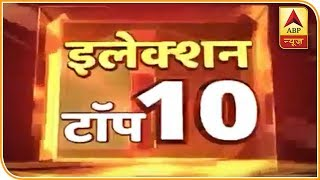 Election Top 10: Found Difference Between 'Gale Padna' Or 'Gale Lagna', Says PM | ABP News - ABPNEWSTV