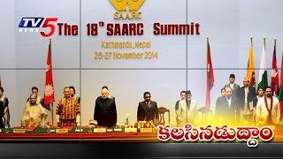 Modi, Sharif Maintain Distance at SAARC Summit : TV5 News - TV5NEWSCHANNEL