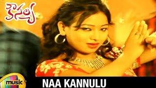 Kausalya Latest Telugu Movie Songs | Na Kannulu Item Song | Sneha | Sarat Kalyan | Shwetha - MANGOMUSIC