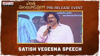 Satish Vegesna Speech | Entha Manchivaadavuraa Pre Release Event | Kalyan Ram | Mehreen - ADITYAMUSIC