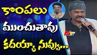 Mohan Babu Warns Kodali Venkateswara Rao @ Jayadev Pre-Release Event || Ganta Ravi - NTVTELUGUHD